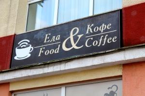 Россоны, кафе,еда, кофе